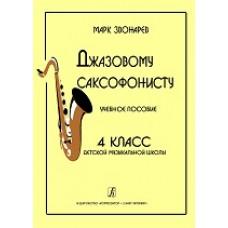 Джазовому саксофонисту. 4 класс ДМШ