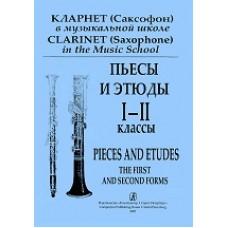 Кларнет (Саксофон) в муз. школе. 1-2 кл. Пьесы и этюды.