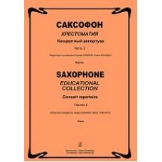 Саксофон. Хрестоматия. Концертный репертуар. Часть 2.