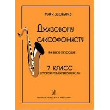 Джазовому саксофонисту. 7 класс ДМШ
