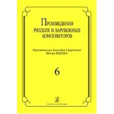 Произведения русских и зарубежных композиторов. Вып. 6