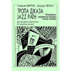 Тропа джаза. Популярные зарубежные мелодии.