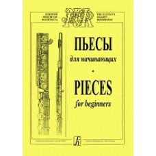 Пьесы для начинающих. Для флейты в сопровождении фортепиано
