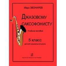 Джазовому саксофонисту. 5 класс ДМШ