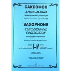 Саксофон. I–IV кл. ДМШ. Хрестоматия.