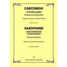 Саксофон. Хрестоматия. Концертный репертуар. Часть 1.