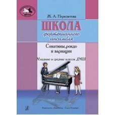 Школа фортепианного ансамбля. Сонатины, рондо и вариации