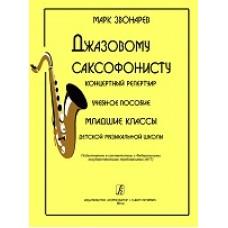 Джазовому саксофонисту. Мл. кл. ДМШ.