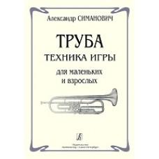 Труба. Техника игры для маленьких и взрослых