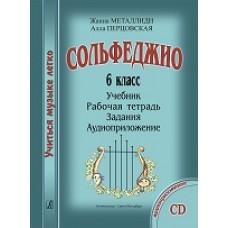 Учиться музыке легко. 6 класс. Сольфеджио. Комплект ученика