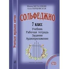 Учиться музыке легко. 7 класс. Сольфеджио. Комплект ученика