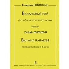 Банановый рай. Ансамбли для фортепиано в 4 руки.