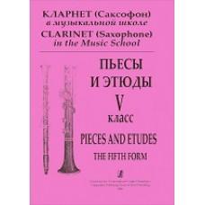 Кларнет (Саксофон) в муз. школе. 5 кл. Пьесы и этюды.