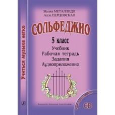 Учиться музыке легко. 5 класс. Сольфеджио. Комплект ученика