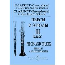 Кларнет (Саксофон) в муз. школе. 3 кл. Пьесы и этюды.
