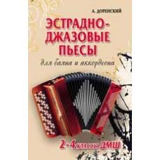 Эстрадно-джазовые пьесы: для баяна и аккордеона: 2-4 классы ДМШ