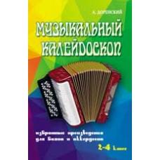 Музыкальный калейдоскоп: избранные произведения для баяна и аккордеона: 2-4 классы ДМШ