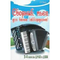 Сборник пьес для баяна (аккордеона): 2-4 классы ДМШ и ДШИ