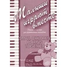 Малыши играют вместе. Сборник легких пьес для фортепианных ансамблей : 1-2 класс ДМШ