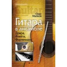 Гитара в ансамбле: домра, флейта, фортепиано