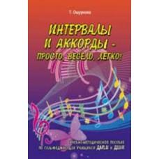 Интервалы и аккорды - просто, весело, легко!