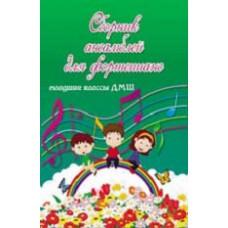 Сборник ансамблей для фортепиано: младшие классы ДМШ
