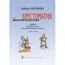 Хрестоматия виолончелиста. Пьесы. Младшие классы ДМШ.