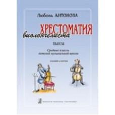 Хрестоматия виолончелиста. Пьесы. Средние классы ДМШ
