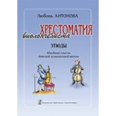 Хрестоматия виолончелиста. Этюды. Младшие классы ДМШ.