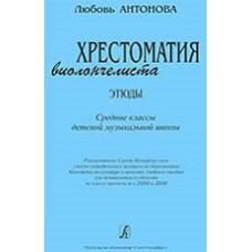 Хрестоматия виолончелиста. Этюды. Средние классы ДМШ.