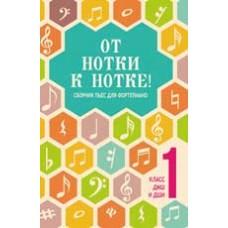 Хрестоматия для виолончели: 5-й класс ДМШ: Пьесы, этюды: Часть 1