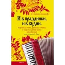 Хрестоматия для виолончели: 3-4 классы ДМШ: Пьесы. Часть 1