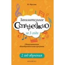 Хрестоматия для виолончели: 6-7 классы ДМШ: Концерты