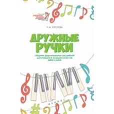 Хрестоматия для виолончели: ДМШ, Музыкальное училище: Старинные и классические сонаты. Ч. 1