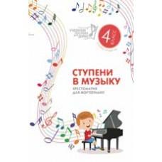 Хрестоматия для виолончели: 5-й класс ДМШ: Пьесы, этюды, ПКФ. Часть 2