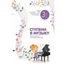 Хрестоматия для виолончели: 3-5 классы ДМШ: Концерты. Часть 2