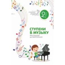 Хрестоматия для виолончели: 1-2 классы ДМШ: Пьесы, этюды. Часть 2