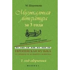 Хрестоматия для виолончели: 1-2 классы ДМШ: Пьесы, этюды. Часть 1
