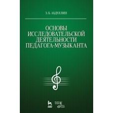 Основы исследовательской деятельности педагога-музыканта.