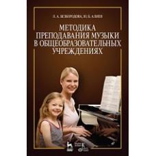 Методика преподавания музыки в общеобразовательных учреждениях.