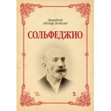 Сольфеджио Учебное пособие.