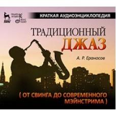 Традиционный джаз (от свинга до современного мэйнстрима).
