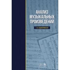 Анализ музыкальных произведений.