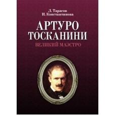Артуро Тосканини, великий маэстро