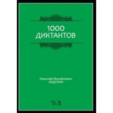 1000 диктантов
