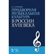 Придворная музыкальная культура в России XVIII века.