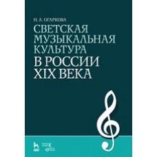 Светская музыкальная культура в России XIX века.