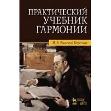 Практический учебник гармонии.