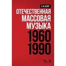 Отечественная массовая музыка: 1960–1990 гг.