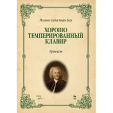Хорошо темперированный клавир I–II. Уртекст.